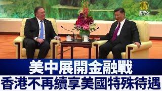 美恐取消港特殊待遇 學者:等同香港死亡開端|新唐人亞太電視|20200531