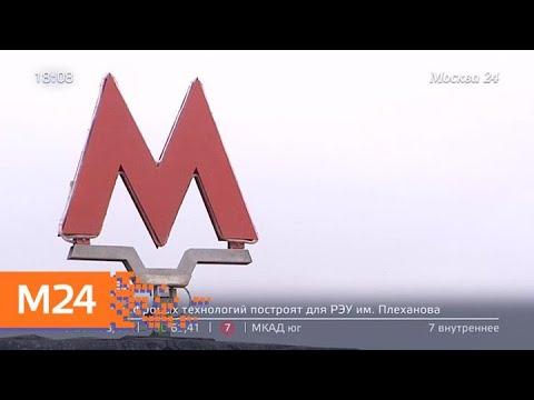 """Станция метро """"Пролетарская"""" временно станет конечной - Москва 24"""