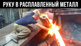 Мужчина Засунул Руку в Расплавленный Металл