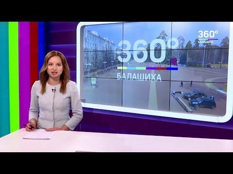 НОВОСТИ 360 БАЛАШИХА 11.04.2019