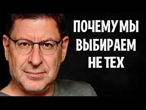 МИХАИЛ ЛАБКОВСКИЙ - ПОЧЕМУ МЫ ВЫБИРАЕМ НЕ ТЕХ