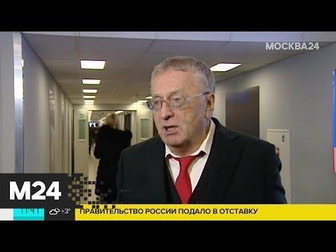 Жириновский прокомментировал отставку правительства - Москва 24