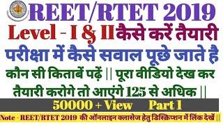 REET 2019 राजस्थान तृतीय श्रेणी शिक्षक भर्ती 2019 पार्ट 1 #reet2019 #rtet2019