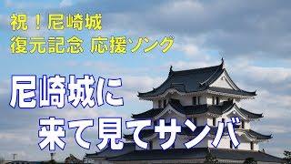 尼崎城が復元された記念に、尼崎城&尼崎応援ソングとして制作した「尼...