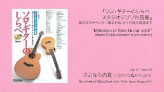 さよならの夏 (acoustic guitar solo, excerpt)