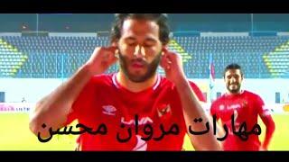أفضل مهارات و أهداف مروان محسن ● مهاجم الاهلي
