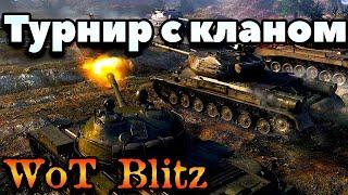 WoT Blitz ● Играем турнир на кредиты с кланом ● 5-6 лвл #1