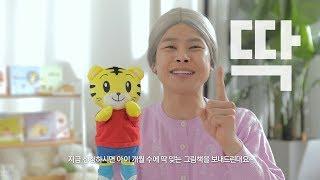 (1탄) '홍제동 김수미' 아이챌린지 호비로 육아 고수 되다! [NE능률]