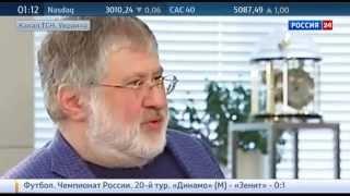Игорь Коломойский: ЛНР и ДНР состоялись