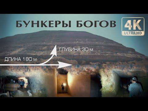 """ЕГИПЕТ- СПУСК В """"БУНКЕР БОГОВ"""". (4K Впервые на экране)"""