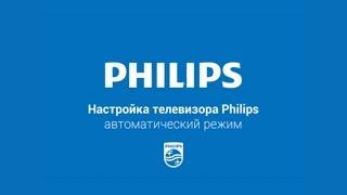 Налаштування телебачення на телевізорі Philips