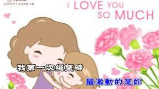母親節快樂-媽媽我想你-karaoke 字幕