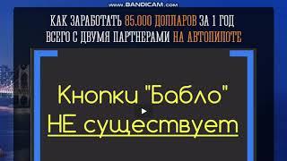 Рабочая схема заработка в интернете.схема заработка в интернете без вложений.Доход 300000 руб.