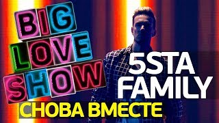 5sta family - Cнова вместе [Big Love Show 2018]