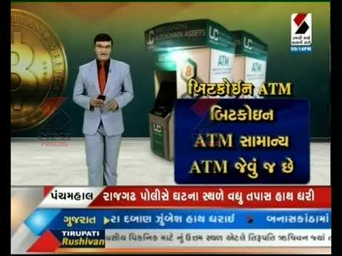 Bitcoin ATM Opened In Bangalore ॥ Sandesh News