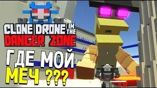 скачать игру клон дрон в опасной зоне - фото 2