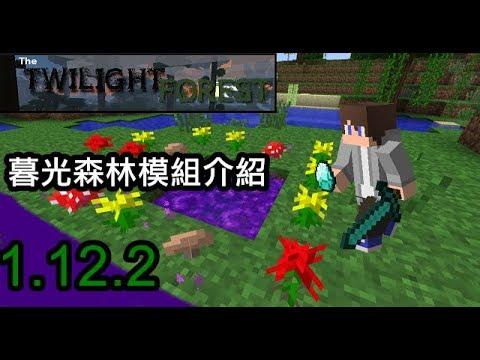 暮光森林模組介紹 1.12.2 - YouTube