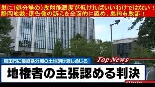 「#放射能 濃度低ければいいわけではない!」静岡地裁。島田市に #がれき 処分場地権者へ土地返還命令!#原発