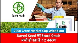kaveri-seed-stock-crash-2-