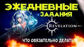�������� ���� Revelation - Ежедневные задания. Что надо успеть сделать? ������