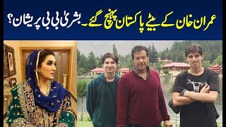 Imran khan sons reached to Bani Gala Pakistan