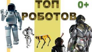 ТОП САМЫХ НЕВЕРОЯТНЫХ РОБОТОВ В МИРЕ | Анонсы про роботов 2020. Stefanchicotv