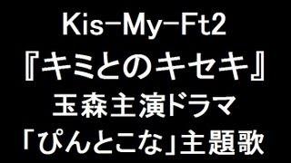 Kis-My-Ft2 8thシングル『キミとのキセキ』 2013年8月14日リリース 玉森...