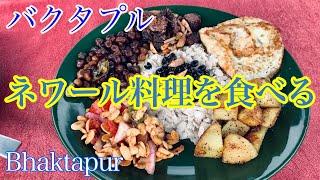 【バクタプルpart 2】観光地でネワールを味わう!【前半も見てね】ginn's vlog