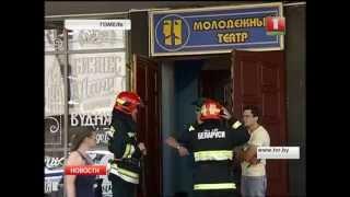 В Гомеле загорелся Молодежный театр