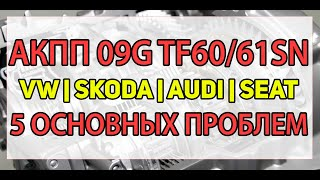 АКПП 09G (Aisin TF60/61SN) VW, Skoda, Audi, Seat ремонт - Основні проблеми (Пробуксовки, удари)