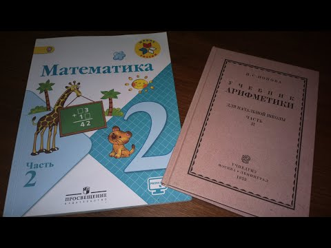 Сравнительный анализ современного учебника  по математике за 2 класс  и учебника СССР.