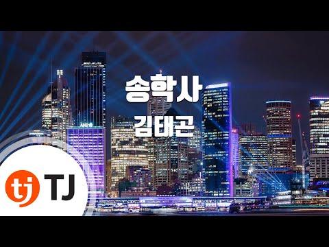 [TJ노래방] 송학사 - 김태곤(Kim, Tae-Gon) / TJ Karaoke