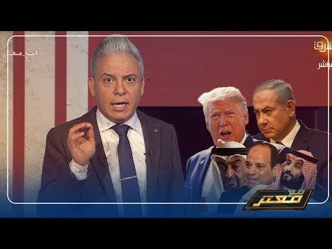 #نتنياهو يسخر من العرب و يفضح حكامهم .. و #معتز_مطر: خلاصة حدوتة الخيانة العربية ..!!
