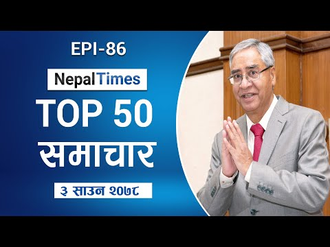  Watch Top50 News Of The Day    July-18-2021   Nepal Times