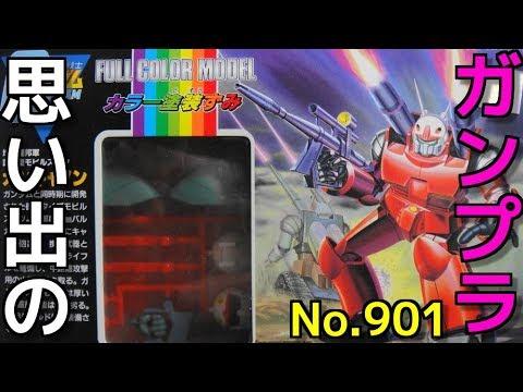 901 フルカラーモデル(F.C.M) 1/144 RX-77 ガンキャノン 『機動戦士ガンダム』