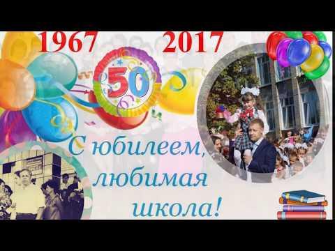 50 лет школе №2 г.Нововоронеж