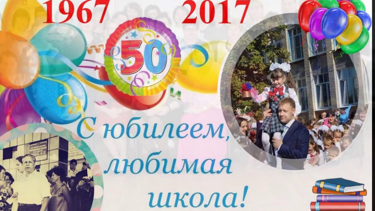 Поздравление 50 лет школе