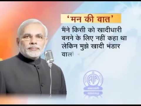 """PM Narendra Modi shares """"Mann Ki Baat"""" with citizens through Radio"""
