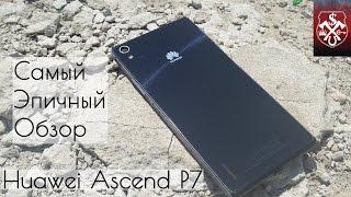 Самый эпичный обзор Huawei Ascend P7