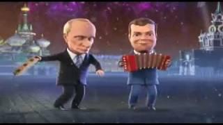 Поздравление Путина и Медведева с 2011, Putin & Medvedev in a new years