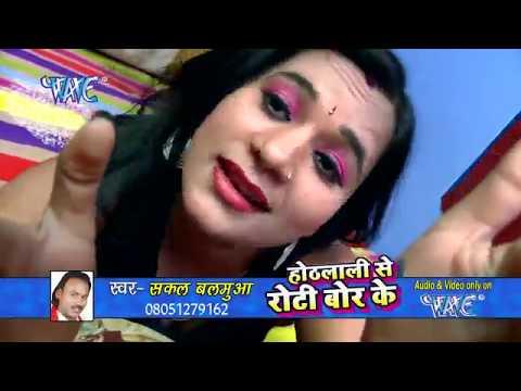 Othlali Se Roti Bor Ke - होठलाली से रोटी बोर के - Sakal Balamuaa - Bhojpuri Super Hot Song