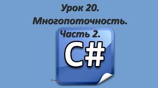 Уроки C#. Многопоточность. Часть 2