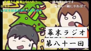 幕末ラジオ 第81回 幕末志士  ボヤ騒ぎ回   コメ付 thumbnail