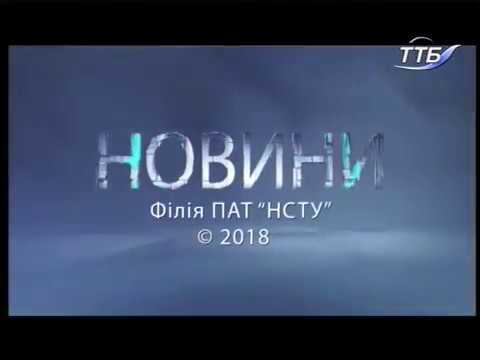 Тернопільська філія НСТУ: 13.08.2018. Новини. 19:00