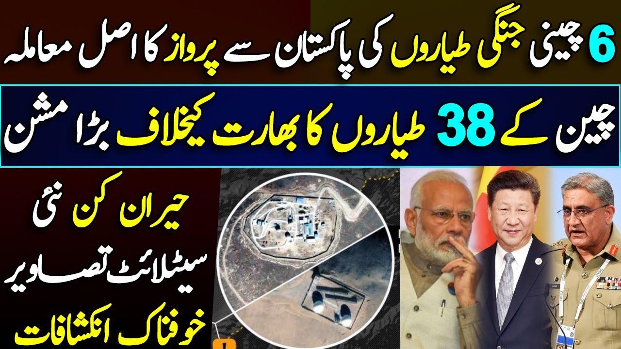 Download PM Imran Khan and Qamar Javed Bajwa's important decision | India China and Pak Saudi Arabia updates.