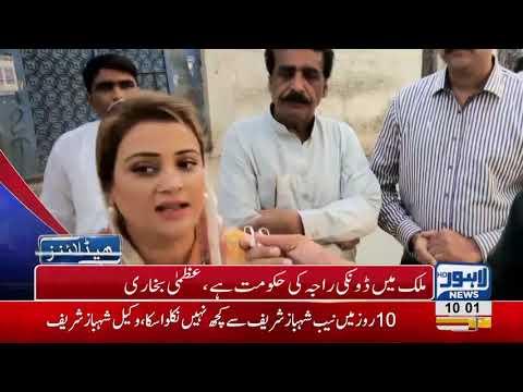 10 AM Headlines Lahore News HD – 16 October 2018