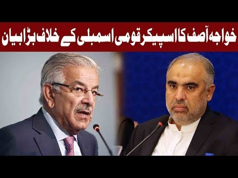 Khawaja Asif's Big Statement Against Speaker National Assembly | 14 June 2019 | Express News
