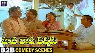 Bava Bava Panneeru Movie B2B Comedy Scenes | Naresh | Kota Srinivasa Rao | Jandhyala | TFC Comedy