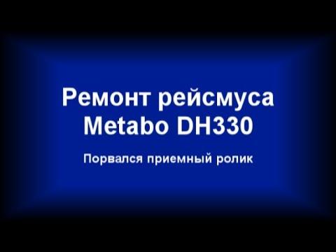 Рейсмусовый станок Metabo DH 330 - YouTube