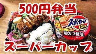 500円弁当とスーパーカップ醤油ラーメン【大盛り】【飯動画】【飯テロ】
